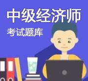 中级经济师考试题库