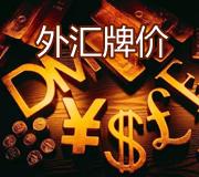 中国银行外汇牌价