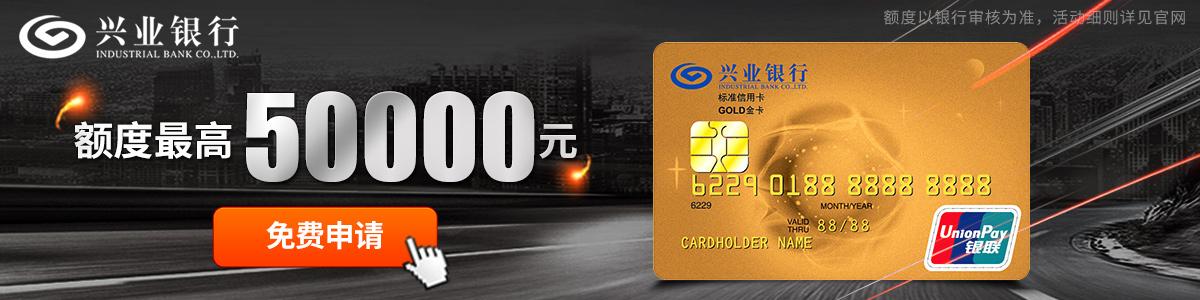 兴业银行信用卡